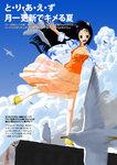 20051220_kanikan_fashion.jpg